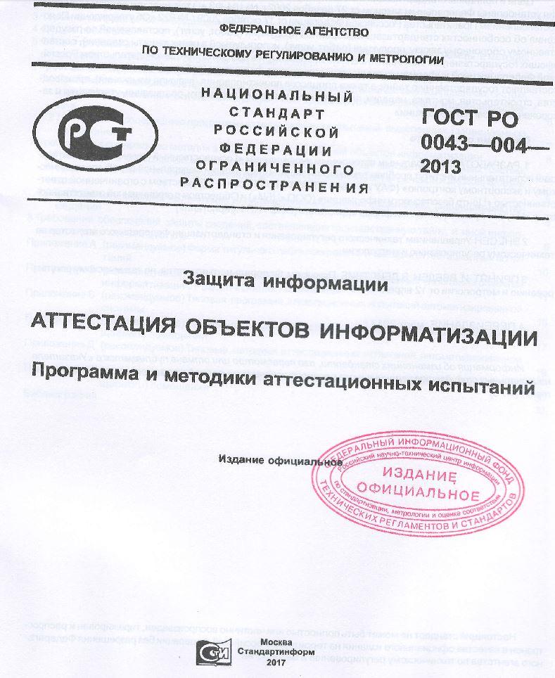 ГОСТ РО 0043-004-2013