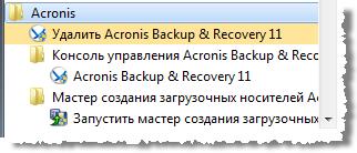 Меню компонентов программы Acronis