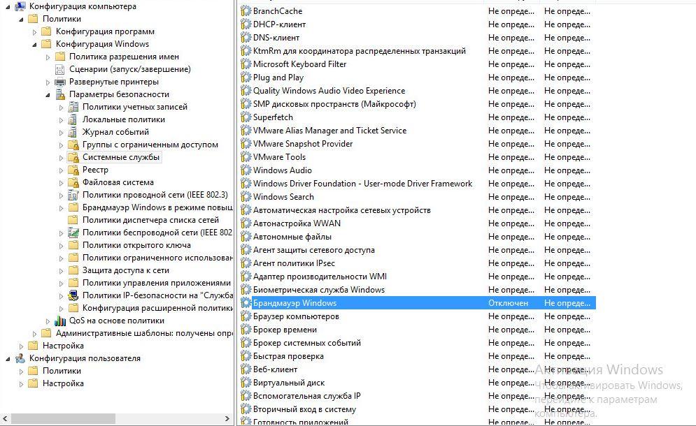 Выключить службу Windows средствами GPO