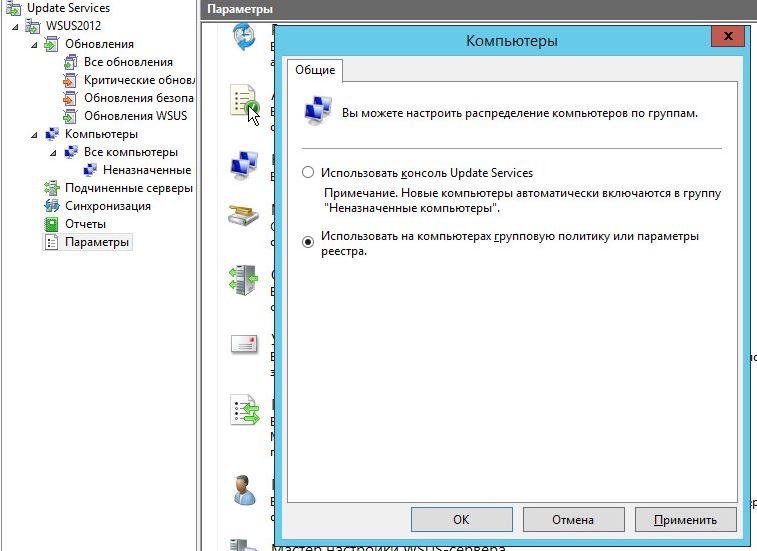 настройка обновлений windows 7 через wsus