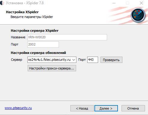 установка xspider