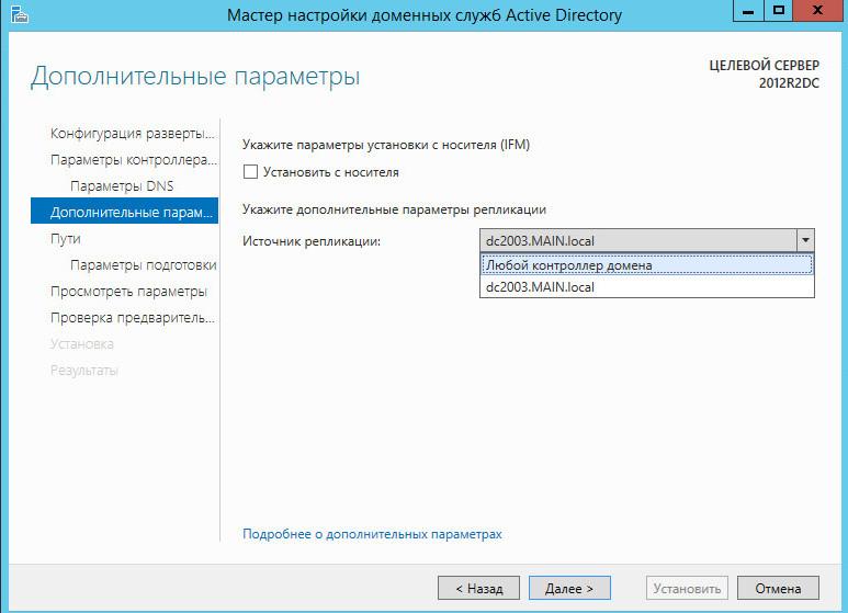 additional settings domain 2012R2