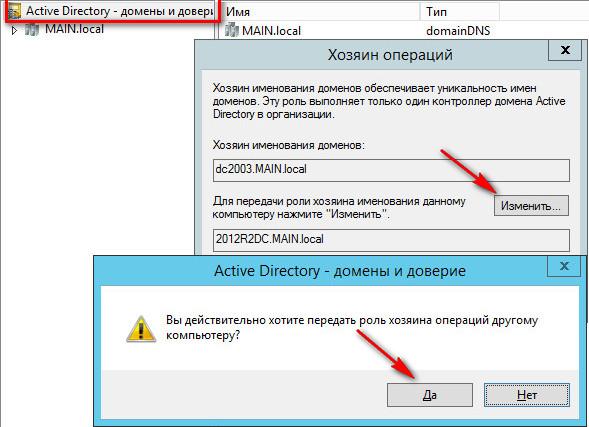 Перенос operation master на windows 2012R2