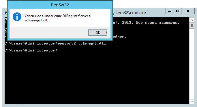 регистрация динамической библиотеки DLL