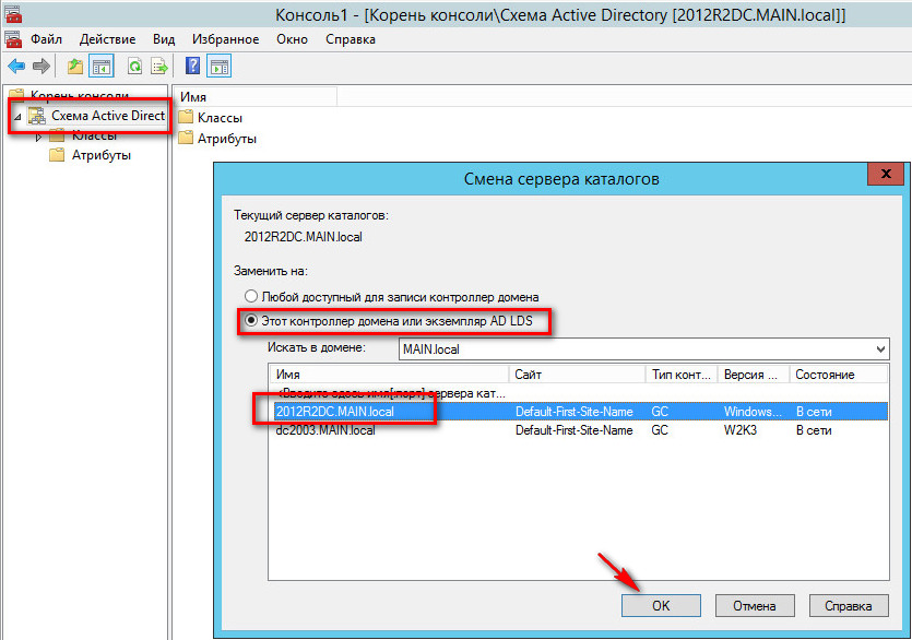выбираем Change Active Directory Domain Controller