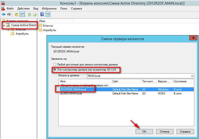 выбираем Change Active Directory Domain Controller