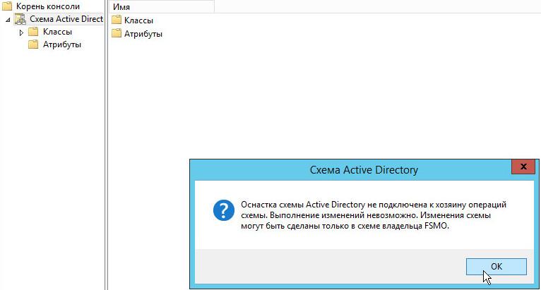оснастка схемы Active Directory не подключена