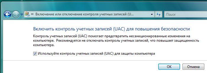Используйте контроль учетных записей (UAC) для защиты компьютера