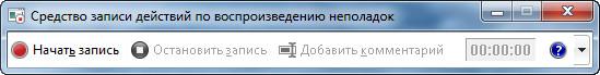 Штатное средство записи действий в Windows