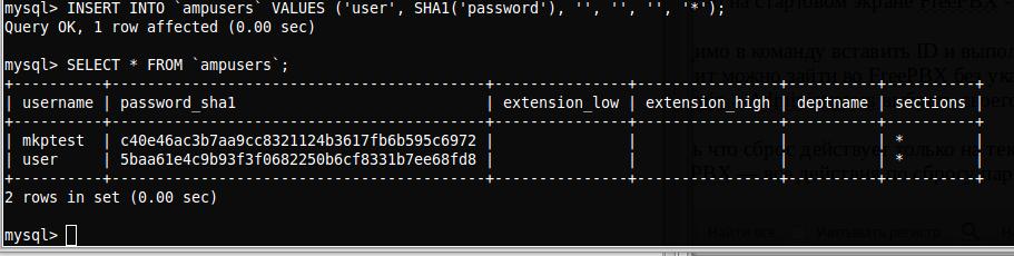 Cмена пароля FreePBX через БД
