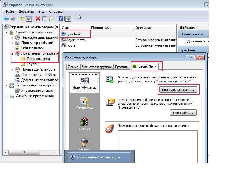 Перейдите на вкладку «Secret Net 7» в разделе «Идентификатор»