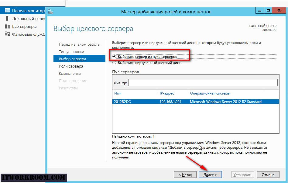 Выбор целевого сервера 2012R2