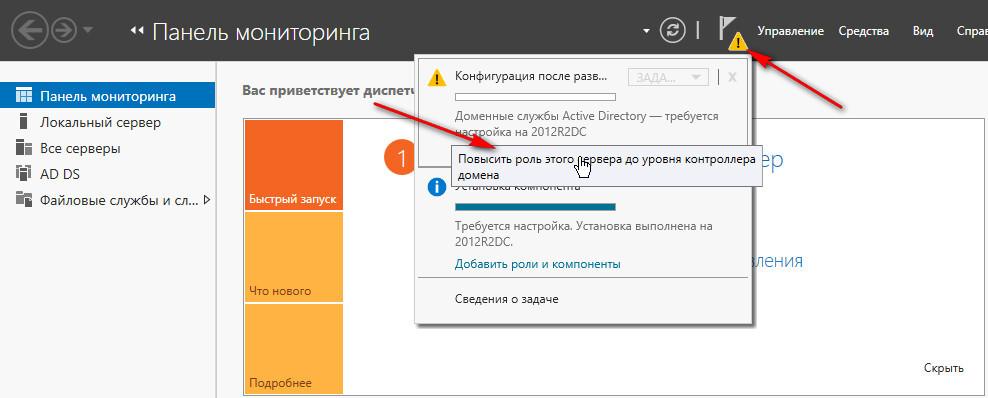 Повышение windows server 2012R2 до контроллера домена