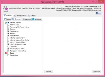 Программа AppCleaner