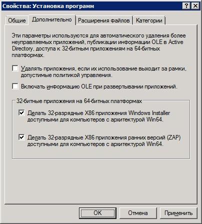 Рис. 2. Вкладка «Дополнительно» диалогового окна свойств узла «Установка программ»