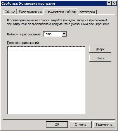 Рис. 3. Вкладка «Расширения файлов» диалогового окна свойств узла «Установка программ»