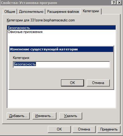 Рис. 4. Вкладка «Категории» диалогового окна свойств узла «Установка программ»