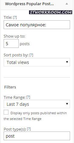 WordPress_Popular_Posts