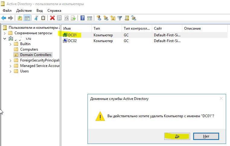 Выберите ненужный контроллер домена и нажмите кнопку удалить