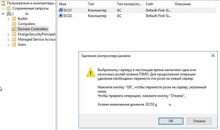 delete-metadata-dc-4