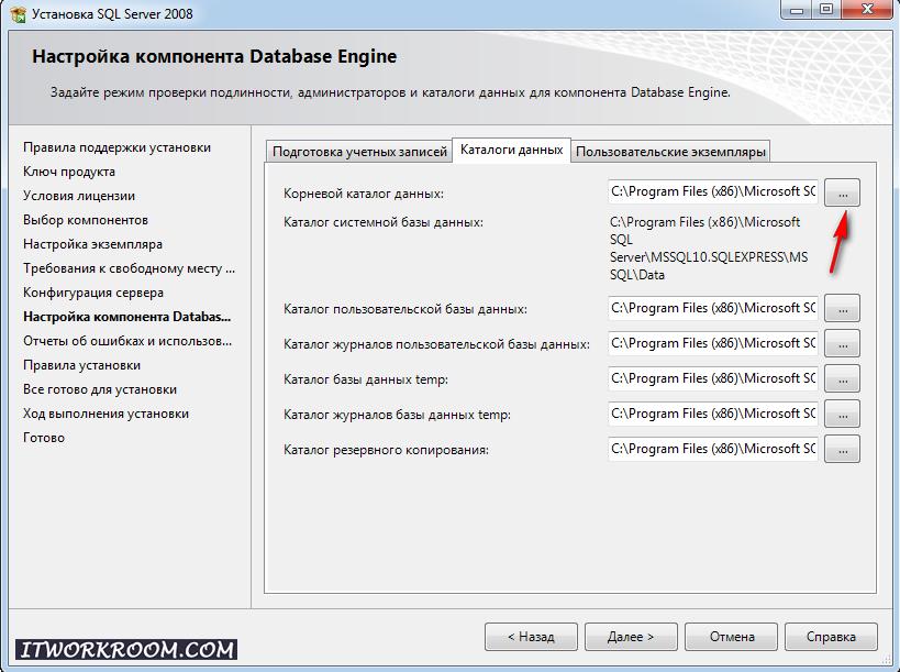 Корневой каталог данных