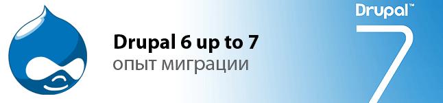 Обновление Drupal 6 до версии 7