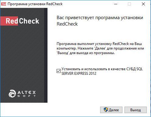Установка и использование сканера безопасности RedCheck