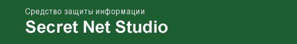 Secret net studio 2018
