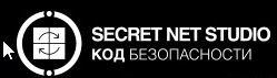 secret net studio