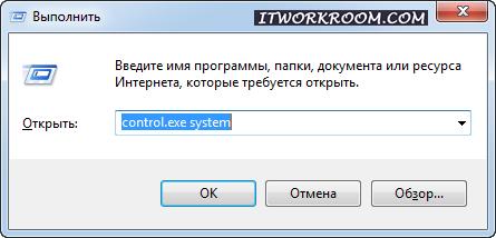 запуск control.exe system