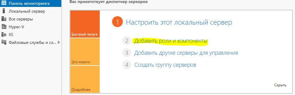 """откроем консоль """"Диспетчер серверов"""" (Server Manager)"""