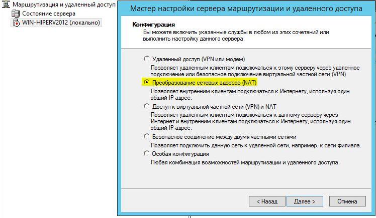 """выбираем пункт """"Подключение на основе NAT"""" (Network Address Translation, NAT)"""