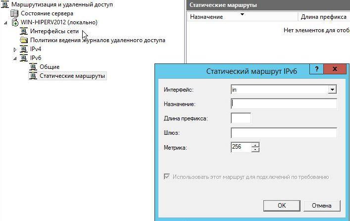 "меню ""Статические маршруты"