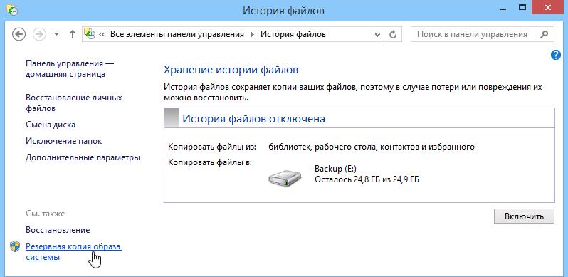 Изменения в Windows 8.1